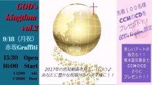 GOD's kingdom vol.2 今年も開催させていただきます!